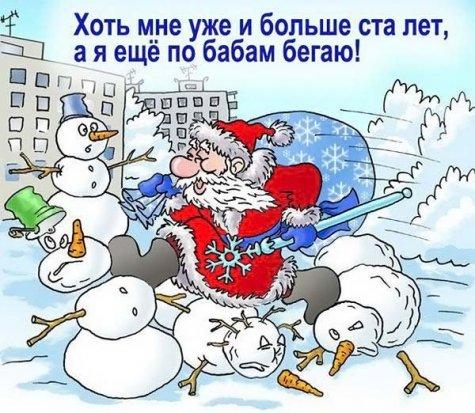 Картинки с юмором про новый год