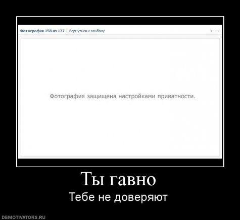 1243740317_391399_tyi-gavno.jpg