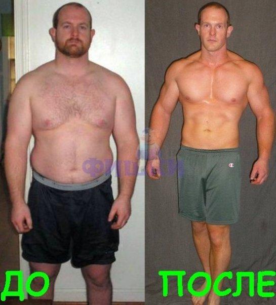 До и после качалки: