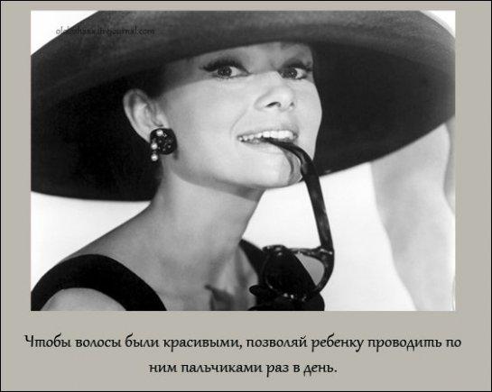 10 секретов красоты от Одри Хепберн