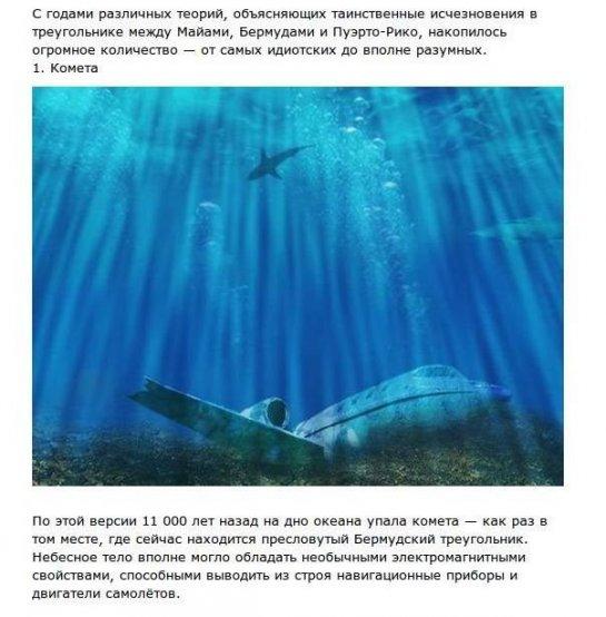10 фактов, раскрывающие тайны Бермудского треугольника